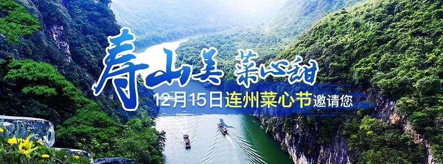 连州地下河菜心节