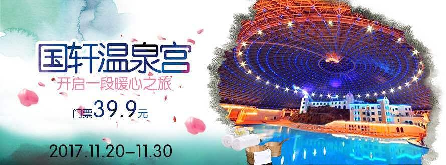 安徽国轩温泉宫