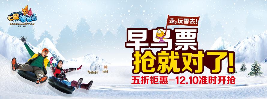 七星海世界2017冬季开园