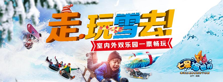 七星海滑雪