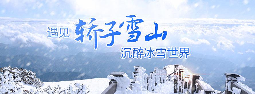 云南-轿子雪山18-1