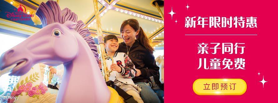 上海迪士尼乐园圣诞节1.2