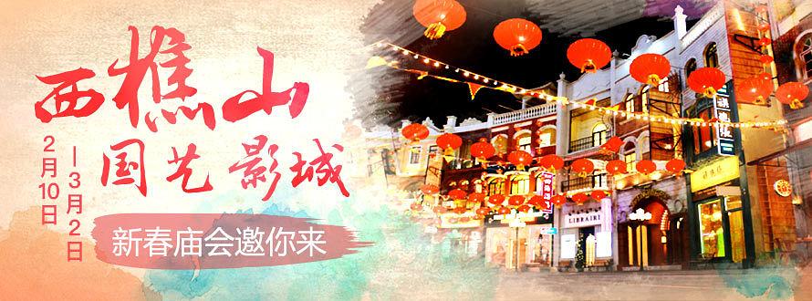 春节西樵山国艺影视城