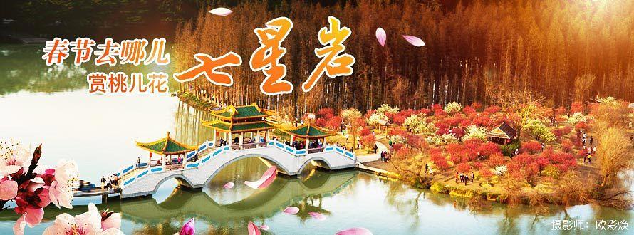 七星岩-春节