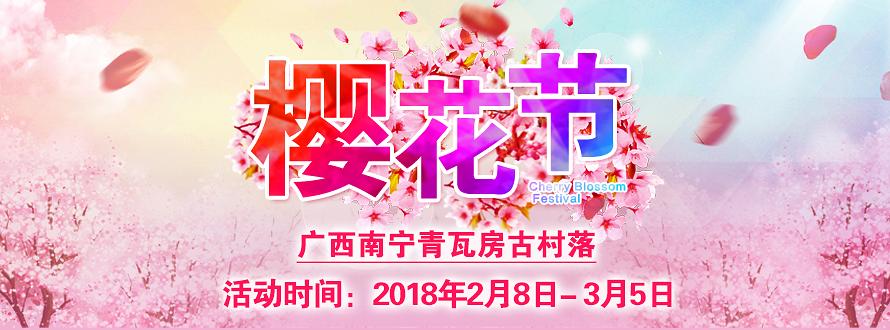 青瓦房古村落樱花节