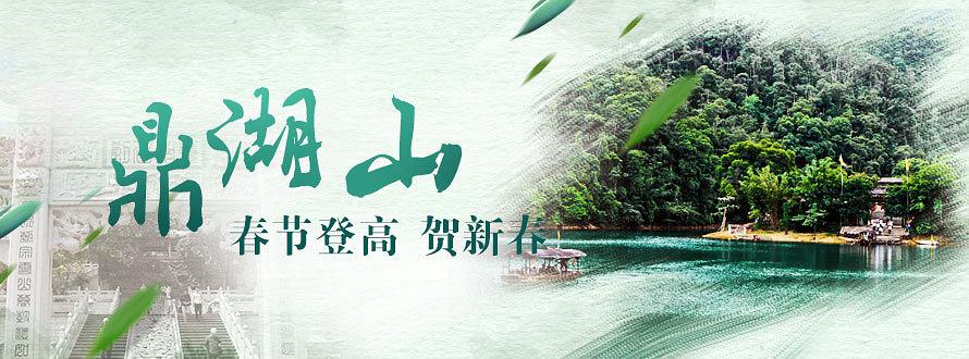 鼎湖山贺新春