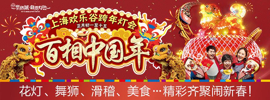 上海欢乐谷1.2