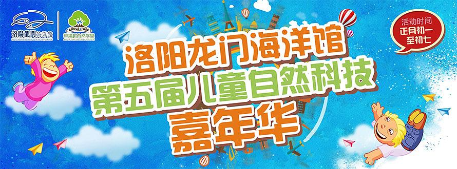 河南洛阳龙门海洋馆