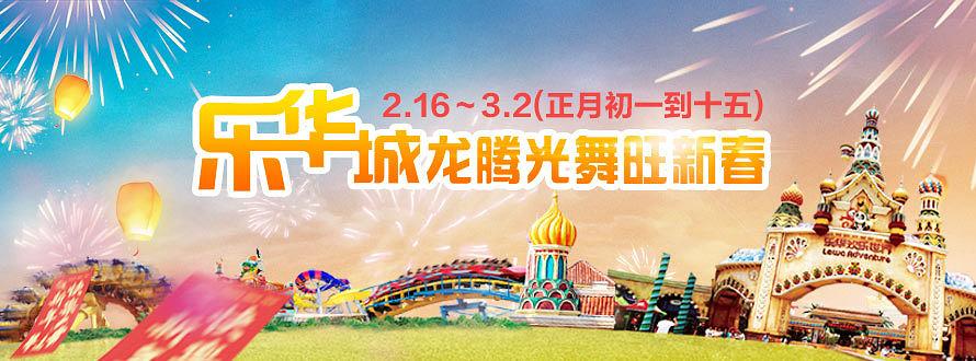 乐华欢乐世界-春节陕西