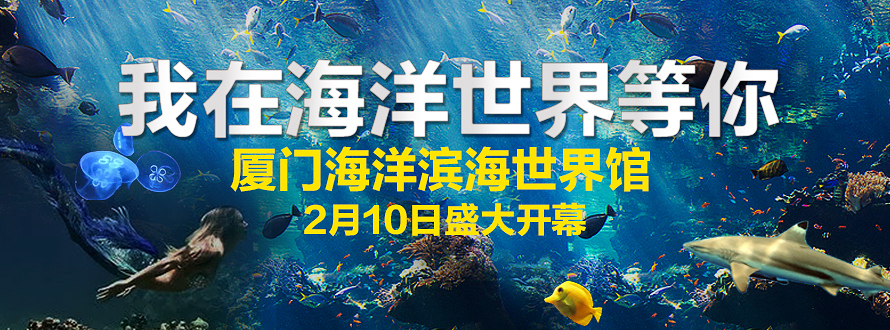 厦门滨海海洋世界馆