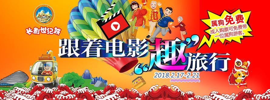 长影世纪城春节