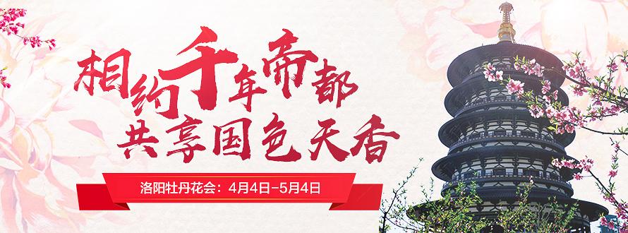 河南中国国花园