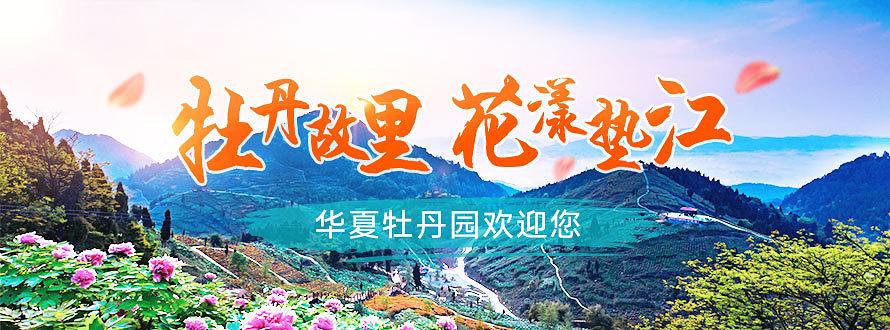 华夏牡丹园