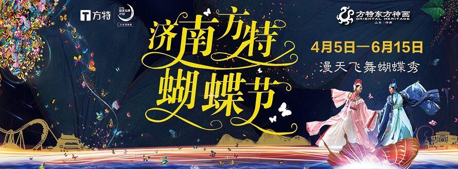 济南方特蝴蝶节