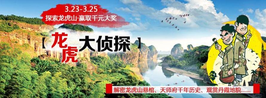 江西龙虎山3月活动