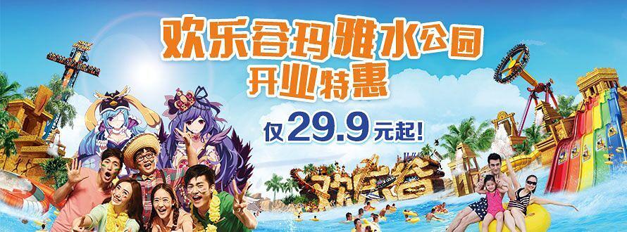 深圳欢乐谷玛雅水乐园开业特惠2018