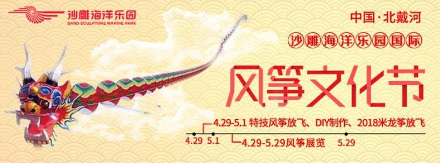 沙雕风筝节