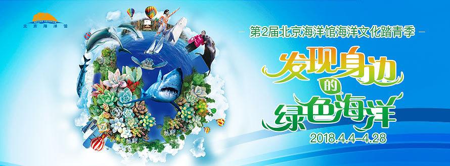 北京海洋馆春季