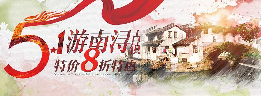 南浔古镇5.1