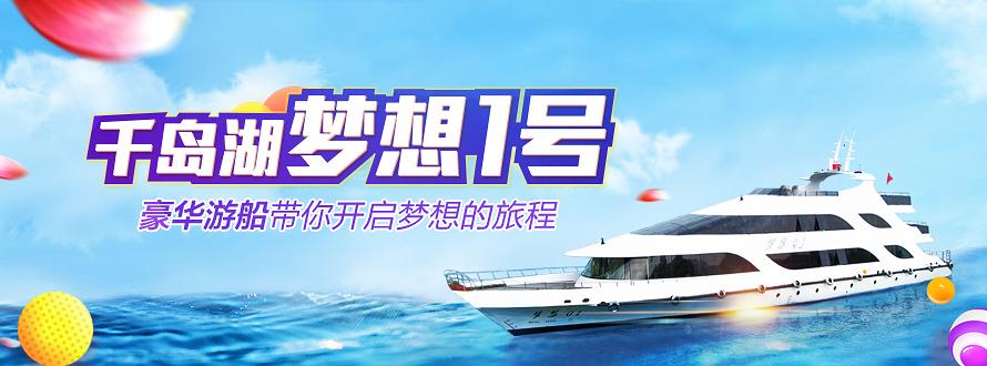 千岛湖梦想一号