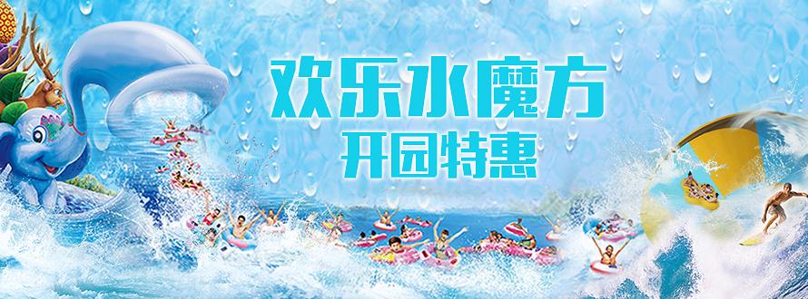 重庆欢乐水魔方
