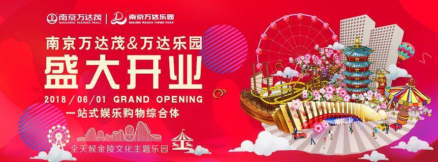 南京万达主题乐园