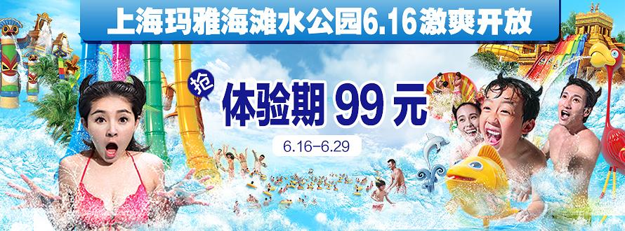 上海欢乐谷5.17