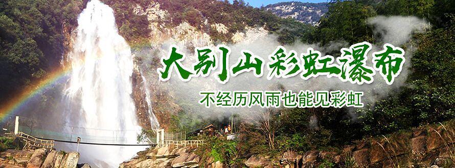 大别山彩虹瀑布