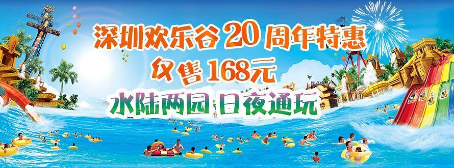 深圳欢乐谷20周年0522