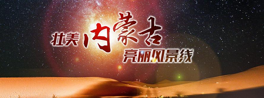 内蒙古自治区第四期