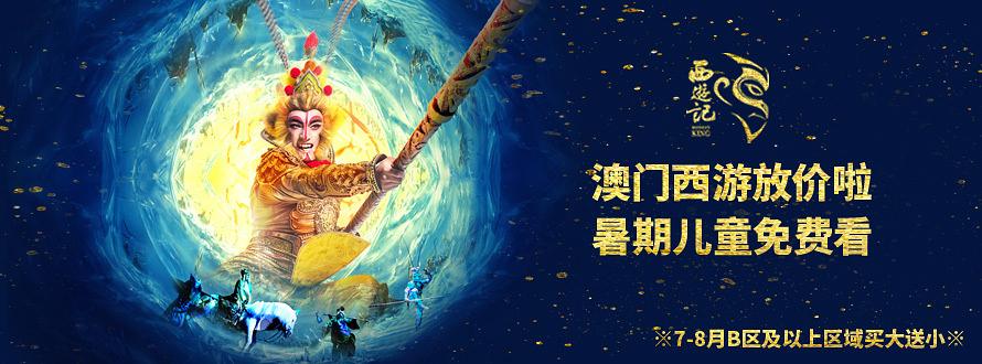 澳门中国秀《西游记》