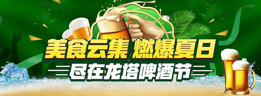哈尔滨龙塔啤酒节