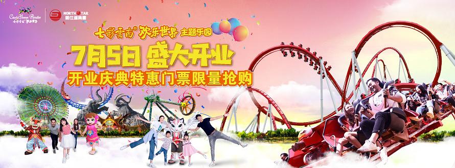七彩云南欢乐世界开业特惠