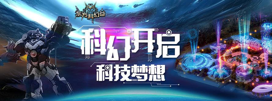 东方科幻谷