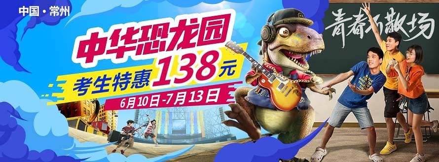 常州恐龙园0622