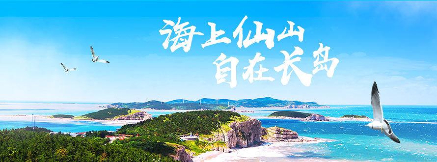 2018长岛