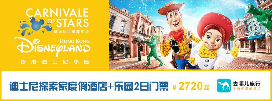 HK迪士尼2018年暑期