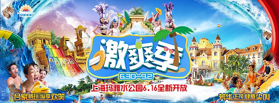 上海玛雅海滩水世界6.8