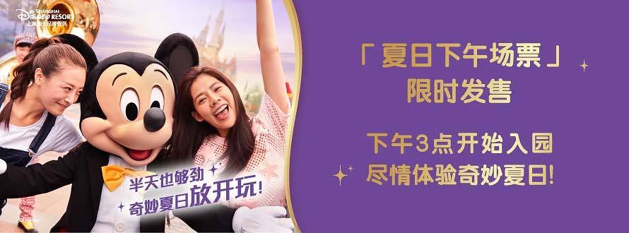 上海迪士尼乐园6.13
