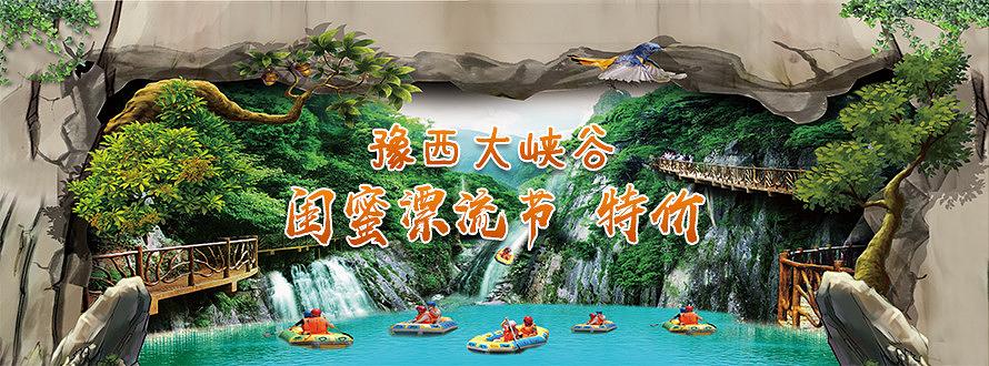 河南豫西大峡谷