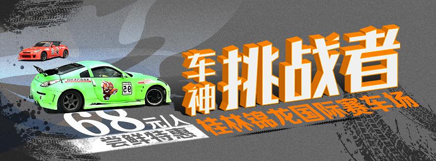 桂林锦龙国际赛车场