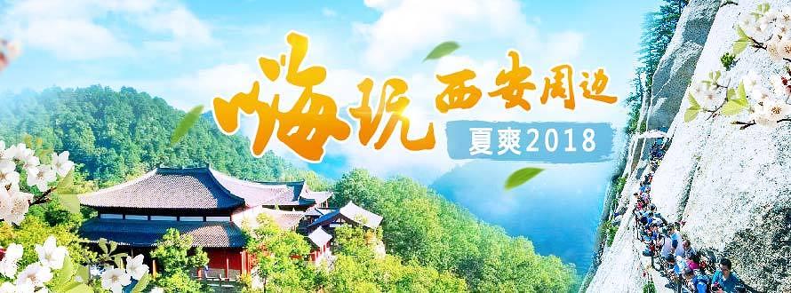 嗨玩西安周边,夏爽2018
