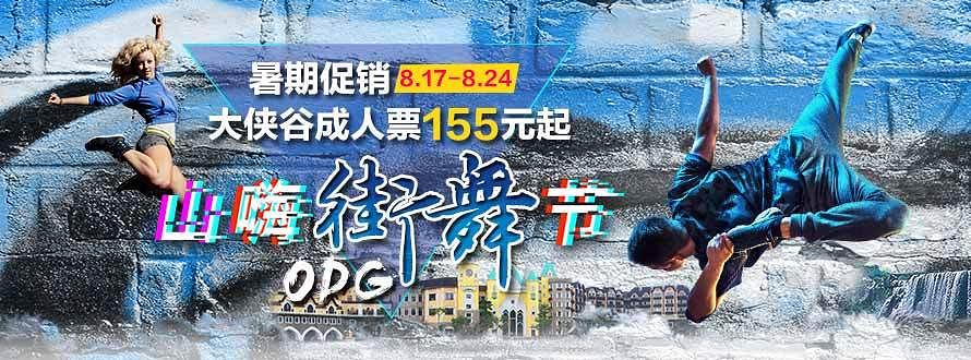 东部华侨城七夕0808
