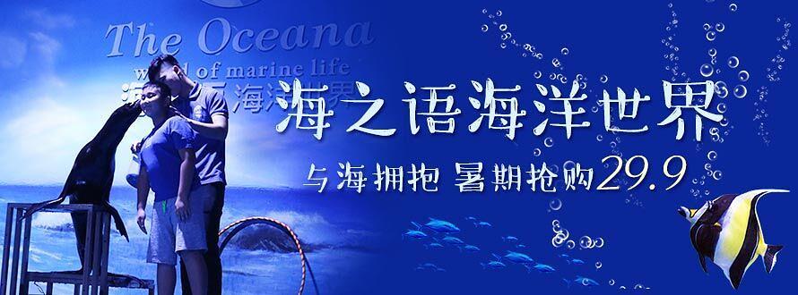 海之语海洋世界