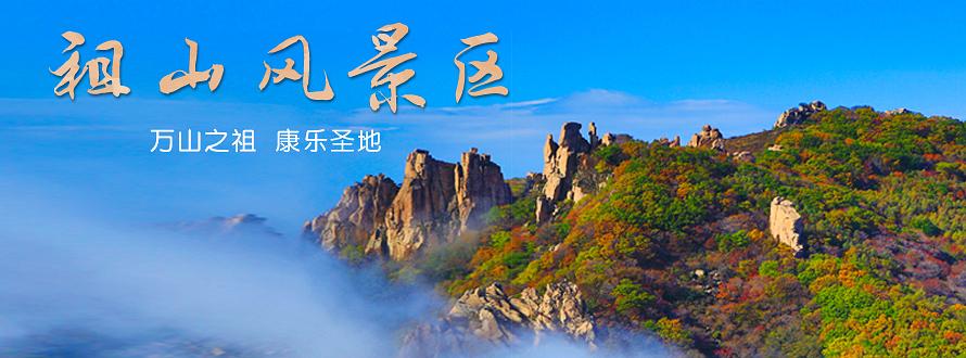 新绎旅游(祖山)