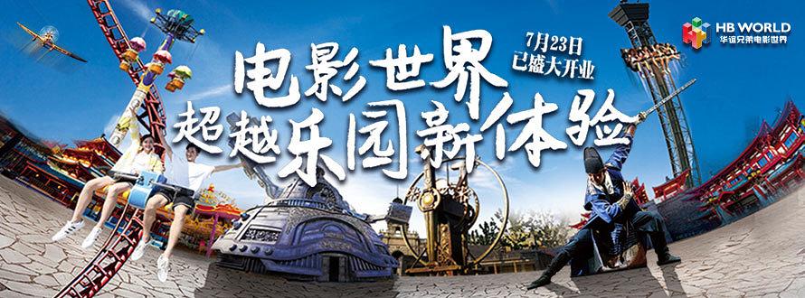 华谊兄弟电影世界