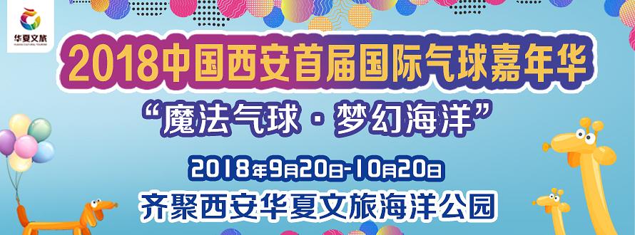 华夏文旅气球节