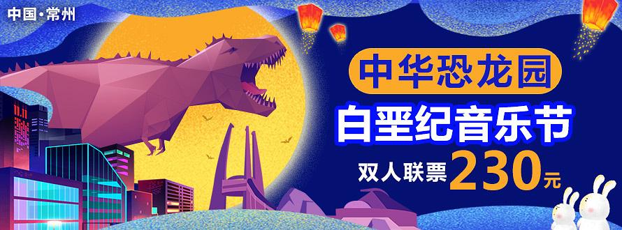常州恐龙园0904