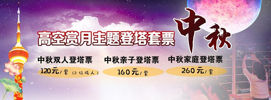 中央电视塔中秋节