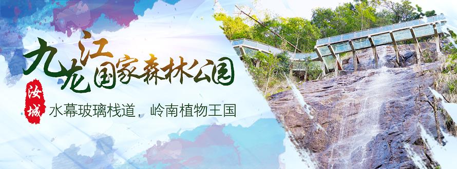湖南九龙江